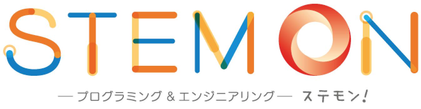 ステモン|プログラミングも学べるSTEM教育スクール