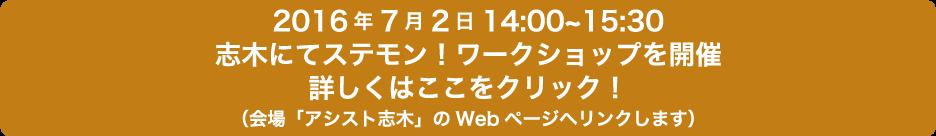 bn_ws_201607_shiki