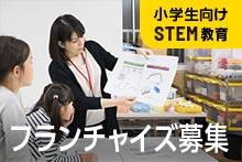 小学生向けSTEM教育フランチャイズ募集