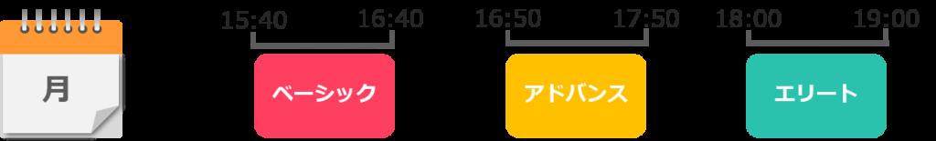 2021年富士見台校スケジュール
