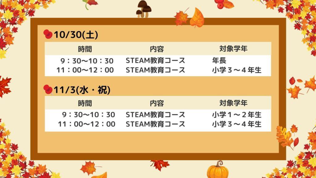体験会のスケジュール(武蔵境校)